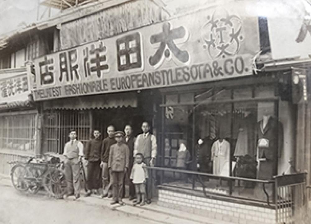 太田洋服店